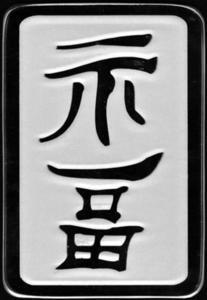 Sklep Obrączka Chińskie Znaki