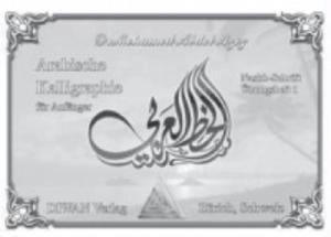 Arabische Kalligraphie, Naskh-Schrift, Übungsheft 1 - 2853791130