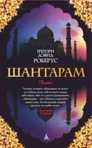 Shantaram (russische Ausgabe) - 2836516433