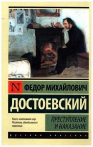 Prestuplenie i nakazanie. Schuld und Sühne, russische Ausgabe - 2849856838