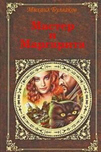 Master I Margarita - 2861908654