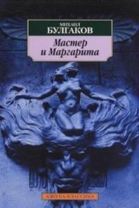 Master i Margarita. Der Meister und Margarita, russische Ausgabe - 2826669612