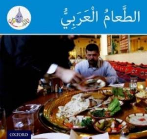 Arabic Club Readers: Blue Band: Arabic Food - 2854350670