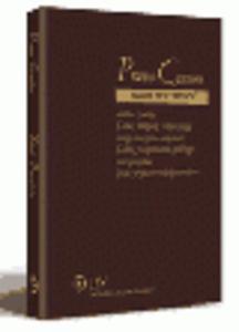 Prawo cywilne. Zbiór przepisów. Kodeks cywilny. Kodeks rodzinny i opiekuńczy. Księgi...