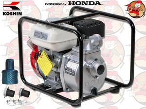 """SEH50X Pompa spalinowa do wody KOSHIN z silnikiem HONDA 600l/min 3,0 ATM 2"""" SEH 50 X +GRATIS* - 2825624939"""