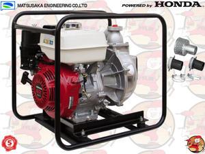 "QP205SLT Pompa spalinowa ciśnieniowa MATSUSAKA z silnikiem HONDA GX240 480 l/min 9,5 ATM 2"" +..."