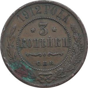3 kopiejki, Rosja, 1912, stan 3 - 2848445873