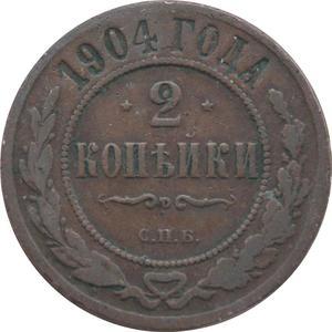 2 kopiejki, Rosja, 1904, stan 3- - 2848445876