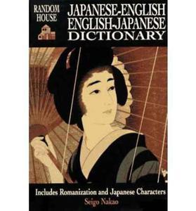 Random House Japanese-English, English-Japanese Dictionary Seigo Nakao - 2826049152