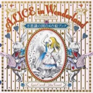 Alice In Wonderland Coloring Book - 2860462055