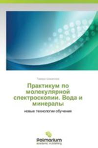 Praktikum Po Molekulyarnoy Spektroskopii. Voda I Mineraly - 2860384457