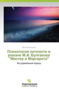Psikhologiya Lichnosti V Romane M. A. Bulgakova Master I Margarita - 2857168062