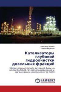 Katalizatory Glubokoy Gidroochistki Dizel'nykh Fraktsiy - 2857173059
