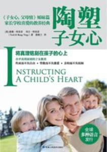 Instructing A Child's Heart - 2855751359