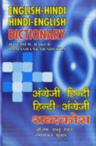 Star English - Hindi And Hindi - English Dictionary - 2840840650