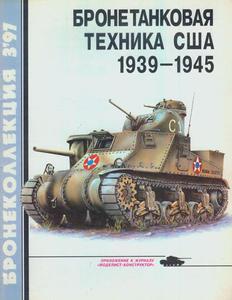 ArmorCollection 1997/03 Amerykańska broń pancerna 1939-1945 (Komis/Second Hand) - 2824110249