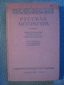 RUSSKAJA LITIERATURA [antykwariat] - 2832180337