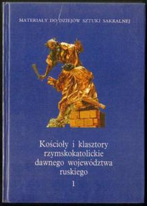 KOŚCIOŁY I KLASZTORY RZYMSKOKATOLICKIE DAWNEGO WOJEWÓDZTWA RUSKIEGO. TOM 1 [antykwariat] - 2834459785