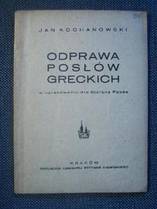 Jan Kochanowski ODPRAWA POSŁÓW GRECKICH [antykwariat] - 2832180409