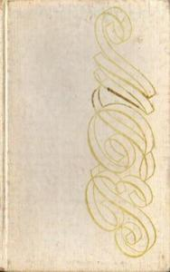 Graham Greene SEDNO SPRAWY [antykwariat] - 2837521529