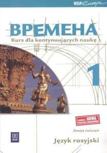 Wremiena. Gimnazjum, część 1. Język rosyjski. Zeszyt ćwiczeń. Kurs dla kontynuujących naukę