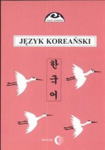 Język koreański Podręcznik Część 2 - 2825677422