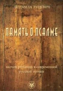 Pamięć o psalmie. Sacrum/profanum we współczesnej poezji rosyjskiej - 2825684607