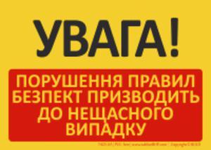 T425UA | UWAGA! Nieprzestrzeganie przepisów BHP prowadzi do wypadku |  - 2878094725